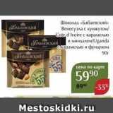 Магнолия Акции - Шоколад «Бабаевский»