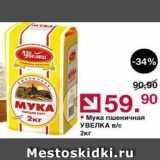 Магазин:Оливье,Скидка:Мука пшеничная УВЕЛКА