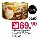 Магазин:Оливье,Скидка:Мясо куриное ЗНАТОК ГОСТ