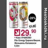 Магазин:Оливье,Скидка:Квас ОЧАКОВО