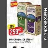 Магазин:Верный,Скидка:Вино CUMBRES DE GREDOS