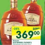 Коньяк OLD Barrel Father's