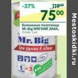 Бумажные полотенца Mr. Big Мягкий Знак