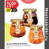 Карусель Акции - Мед-орех-сухофрукты Aroma di Estasi