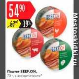 Магазин:Карусель,Скидка:Паштет Beef.On