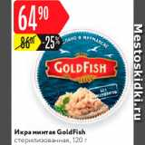 Скидка: Икра минтая GoldFish