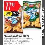 Скидка: Чипсы Bavarian Chips
