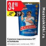 Магазин:Карусель,Скидка:Семечки от Атамана