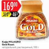 Скидка: Кофе Milagro Gold