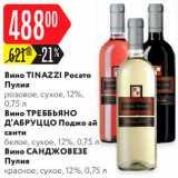 Скидка: Вино Tinazzi/Треббьяно/Санджовезе