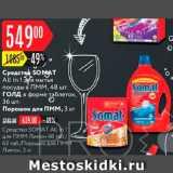 Скидка: Средство для мытья посуды Somat