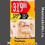 Магазин:Карусель,Скидка:Подгузники Libero