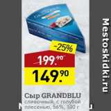 Скидка: Сыр Grandblu 56%