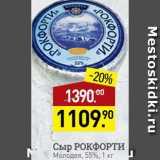 Мираторг Акции - Сыр РОКФОРТИ 55%