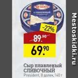 Мираторг Акции - Сыр плавленый СЛИВОЧНЫЙ President