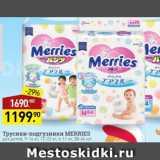 Скидка: Трусики-подгузники Merries