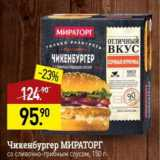 Магазин:Мираторг,Скидка:Чикенбургер МИРАТОРГ