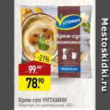 Магазин:Мираторг,Скидка:Крем-суп Vитамин