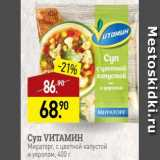 Магазин:Мираторг,Скидка:Суп VИТАМИН Мираторг