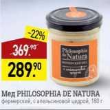 Скидка: Мед Philosophia de Natura