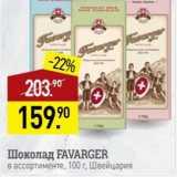 Скидка: Шоколад Favarger