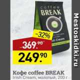 Скидка: Кофе Coffe Break