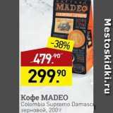 Скидка: Кофе Madeo