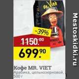 Кофе Mr.Viet, Вес: 500 г