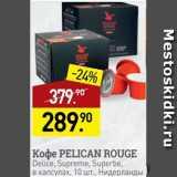 Кофе Pelican Rouge