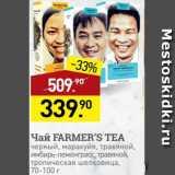 Чай Farmer's Tea