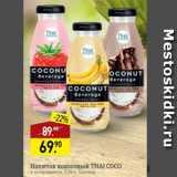 Скидка: Напиток кокосовый THAI COCO