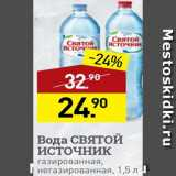 Вода Святой Источник, Объем: 1.5 л