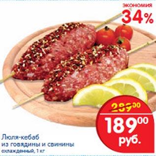 Люля-кебаб рецепт из говядины и свинины на мангале рецепт