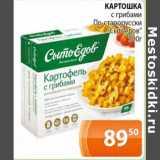 Магазин:Магнолия,Скидка:Картошка с грибами По-старорусски «Сытоедов»