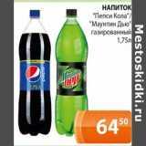 """Напиток """"Пепси Кола"""" /""""Маунтин Дью"""" газированный"""