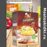 Скидка:  Пюре картофельное Картошечка