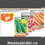 Магазин:Авоська,Скидка:Семена для рассады Кольчуга