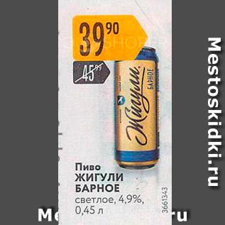 Акция - Пиво ЖИГУЛИ БАРНОЕ светлое 4.9%, 045л