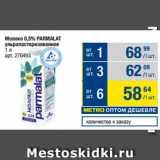 Скидка: Молоко 0,5% PARMALAT ульрапастеризованное