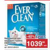 Скидка: Наполнитель для кошачьего туалета EVER CLEAN