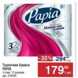 Метро Акции - Туалетная бумага PAPIA