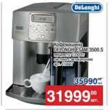 Скидка: Кофемашина DELONGHI ESAM 3500.S