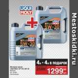 Скидка: Моторное масло LIQUI MOLY SP TEC 5W-30