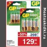 Скидка: Батарейки GP SUPER 5+5