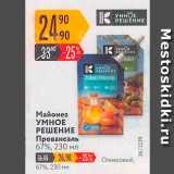 Магазин:Карусель,Скидка:Майонез УМНОЕ РЕШЕНИЕ Провансаль 67%, 230 мл