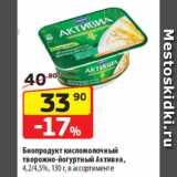 Скидка: Биопродукт кисломолочный творожно-йогуртный Активиа, 4,2/4,5%