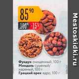 Скидка: Фундук очищенный, 100 г Миндаль сушеный жареный, 100 г Грецкий орех ядро, 100 г