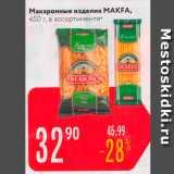 Скидка: Макаронные изделия MAKFA, 450 г., в ассортимента