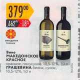 Скидка: Вино МАКЕДОНСКОЕ КРАСНОЕ