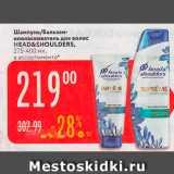 Карусель Акции - Шампунь и Бальзам для волос GLISS KUR